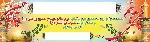 301435x150 - طرح لایه باز بنر کربلا کد(1009)